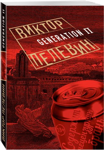 Generation П Пелевин В.О.