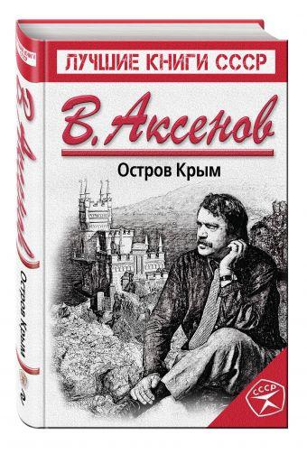 Остров Крым Аксенов В.П.