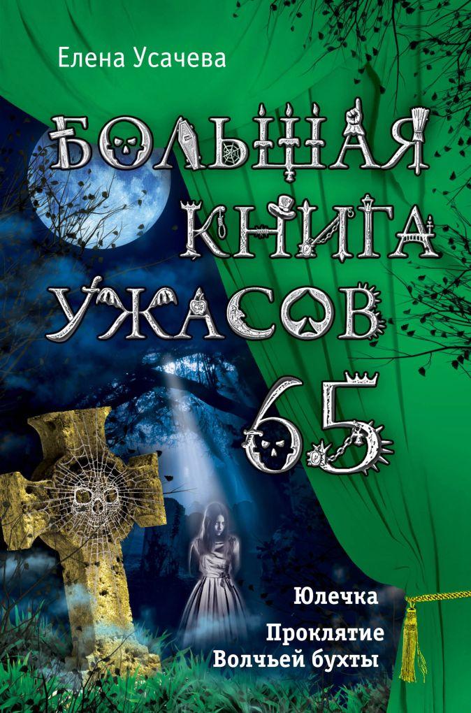 Усачева Е.А. - Большая книга ужасов. 65 обложка книги