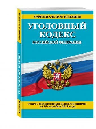 Уголовный кодекс Российской Федерации : текст с изм. и доп. на 15 сентября 2015 г. <нe указано>