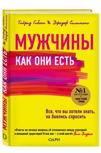 Гибсон Тайрииз, Джозеф Симмонс - Мужчины как они есть обложка книги
