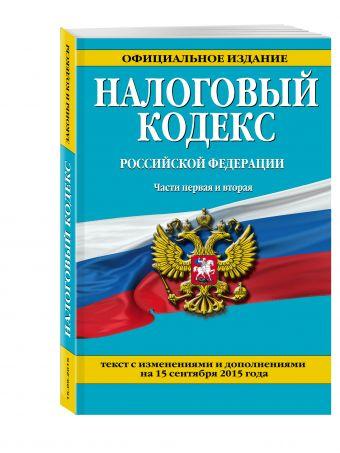 Налоговый кодекс Российской Федерации. Части первая и вторая : текст с изм. и доп. на 15 сентября 2015 г. <нe указано>