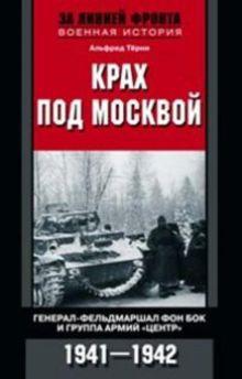 Крах под Москвой. Генерал-фельдмаршал фон Бок и группа армий