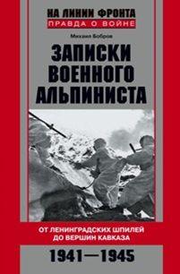 Записки военного альпиниста. От Ленинградских шпилей до вершин Кавказа 1941-1945