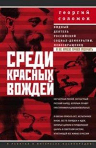 Среди красных вождей. Лично пережитое и виденное на советской службе - фото 1