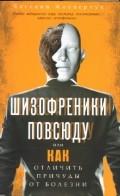 Жовнерчук Е.В - Шизофреники повсюду, или Как отличить причуды от болезни обложка книги
