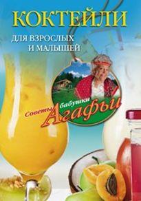 Коктейли для взрослых и малышей Звонарева А.Т.