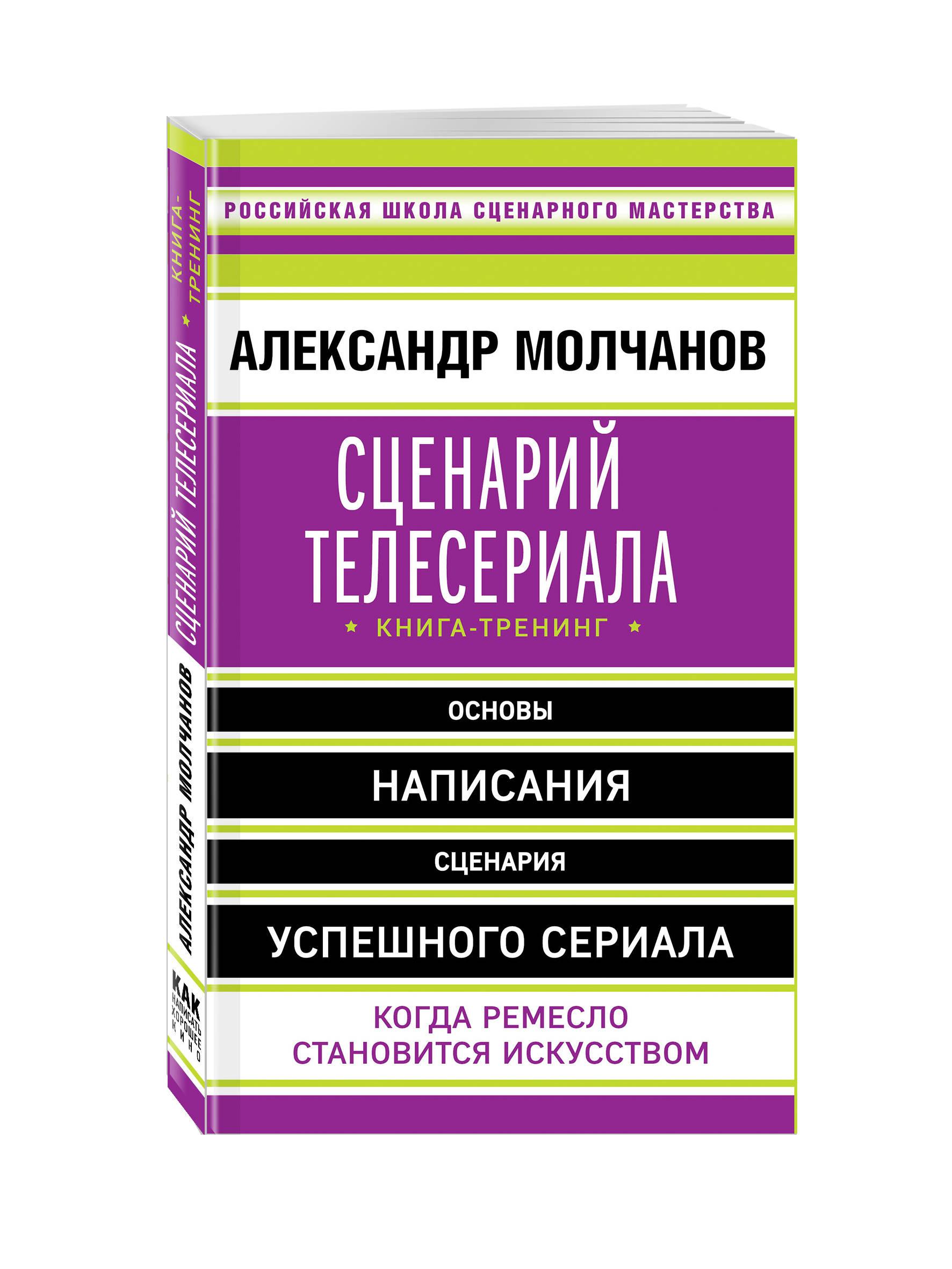 Молчанов А.В. Сценарий телесериала. Книга-тренинг как продать и сразу квартиру