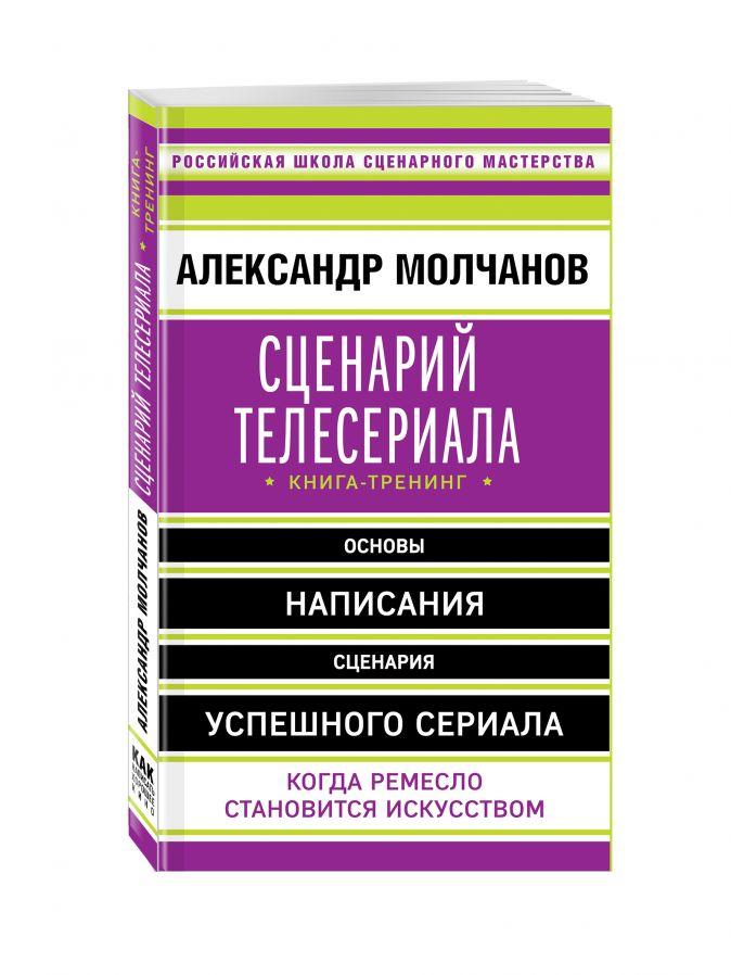 Александр Молчанов - Сценарий телесериала. Книга-тренинг обложка книги