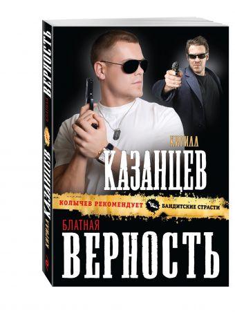 Блатная верность Кирилл Казанцев