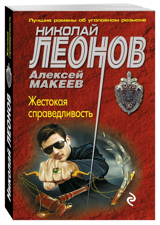 Леонов Н.И., Макеев А.В. - Жестокая справедливость обложка книги