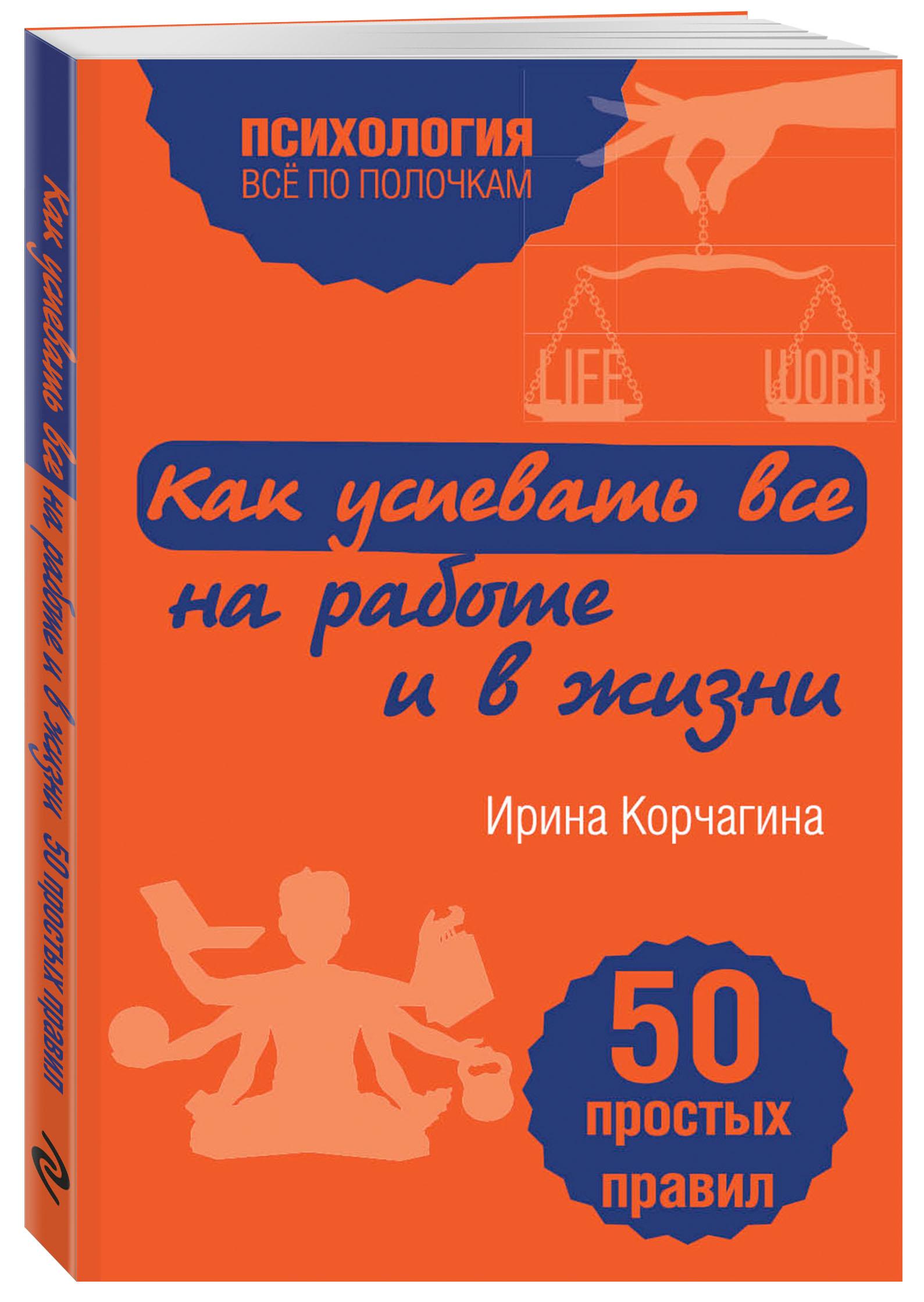 Ирина Корчагина Как успевать все на работе и в жизни. 50 простых правил