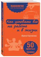 Корчагина И.Л. - Как успевать все на работе и в жизни. 50 простых правил' обложка книги