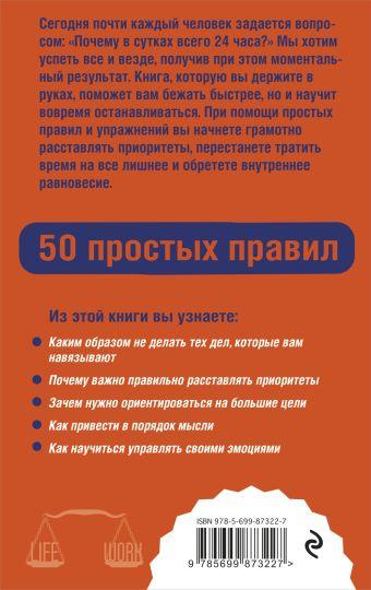 Как успевать все на работе и в жизни. 50 простых правил Ирина Корчагина