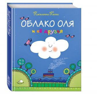Николетта Коста - Облако Оля и её друзья обложка книги