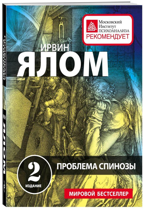 интересно Проблема Спинозы книга