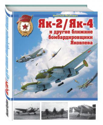 Як-2/Як-4 и другие ближние бомбардировщики Яковлева Якубович Н.В.