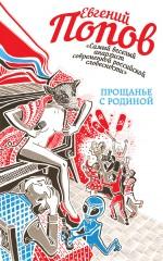 Самый веселый анархист российской словесности – Евгений Попов