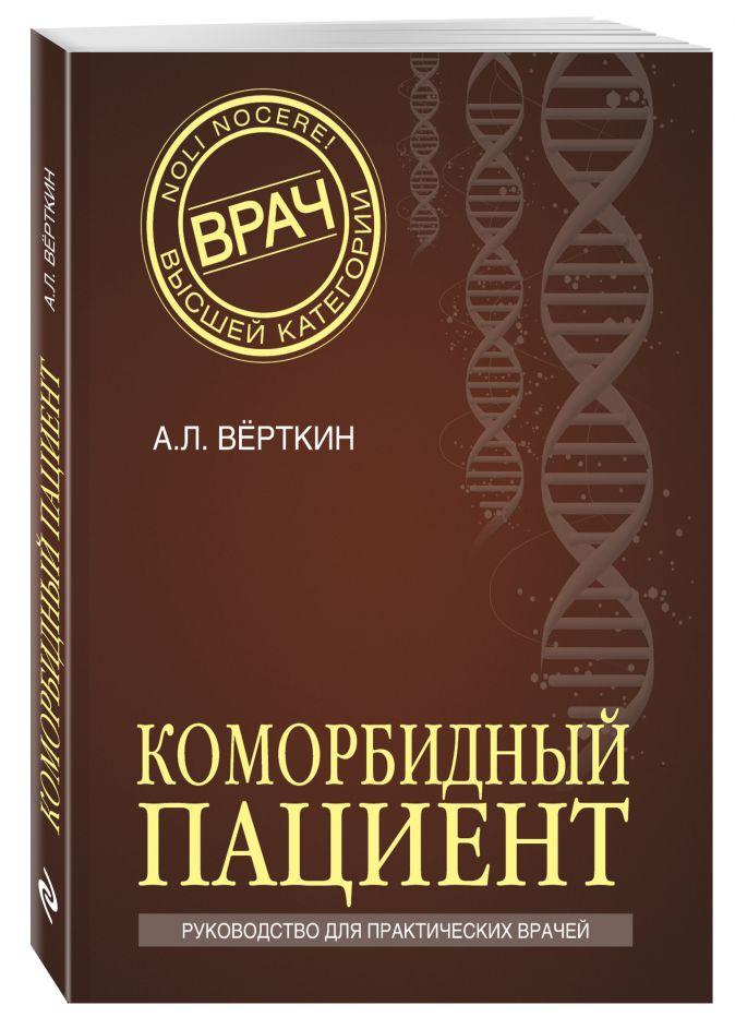 А. Л. Вёрткин - Коморбидный пациент обложка книги