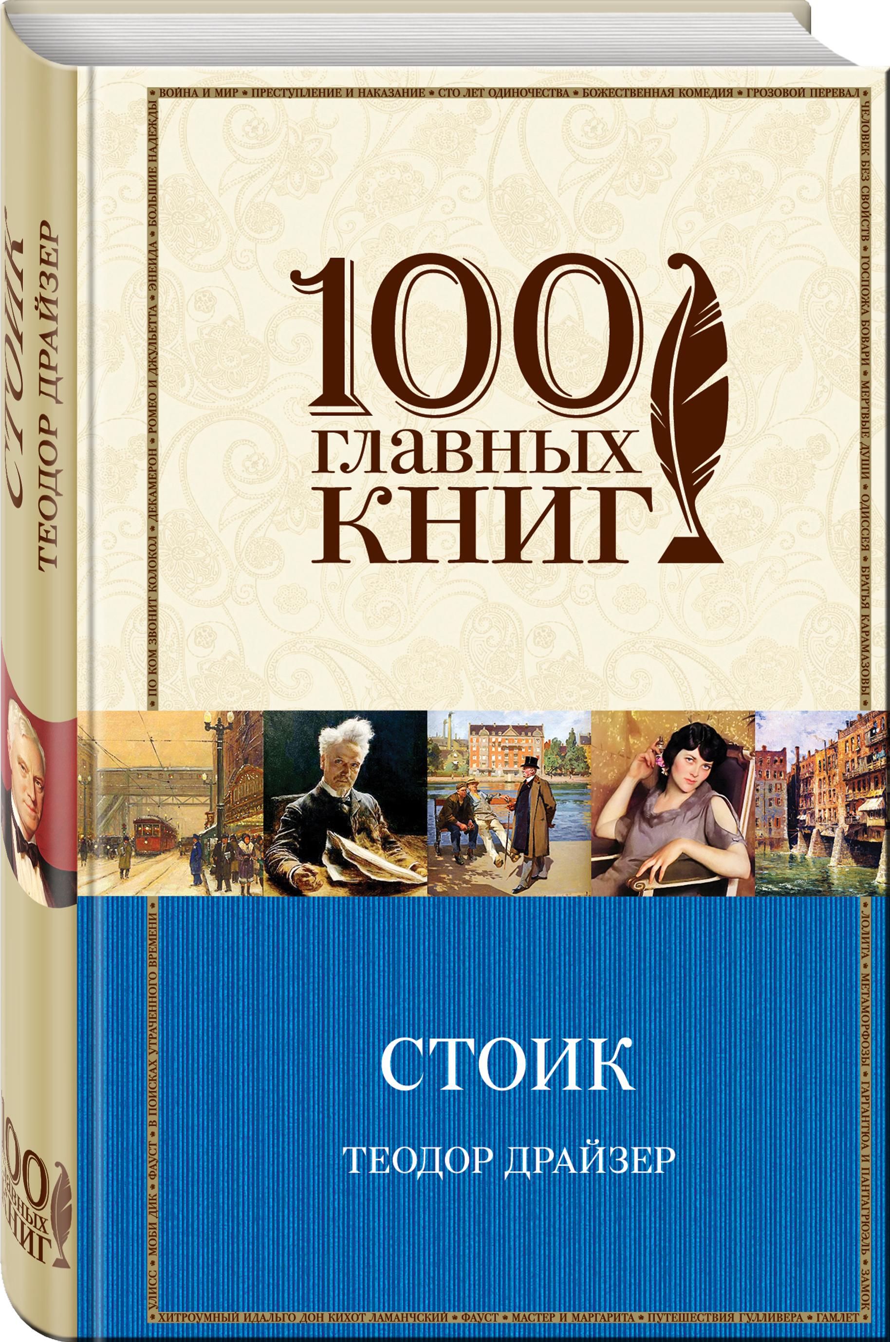 Теодор Драйзер Стоик теодор драйзер теодор драйзер избранные сочинения в 4 томах комплект