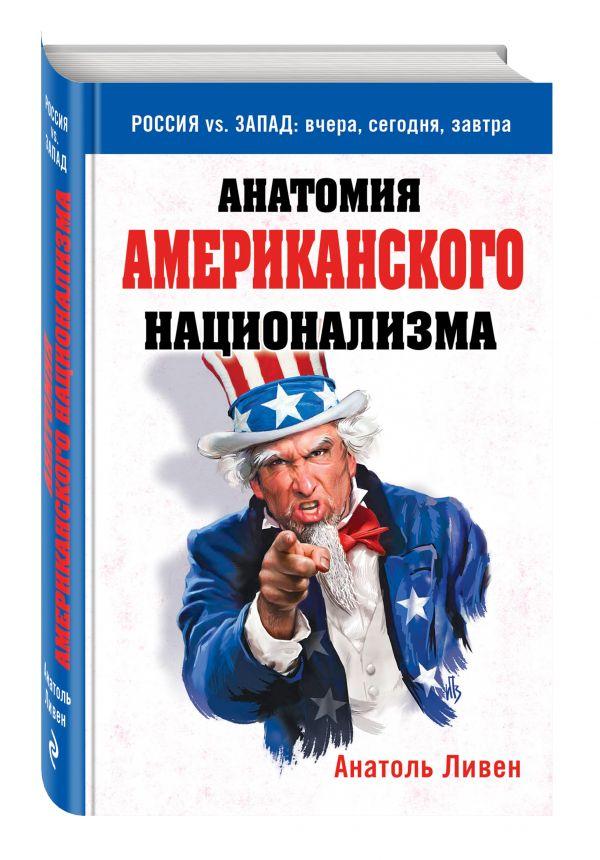 Ливен Анатоль: Анатомия американского национализма