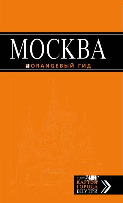 Москва: путеводитель + карта.5-е изд., испр. и доп. - фото 1