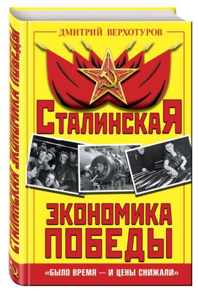 Сталинская экономика Победы. «Было время – и цены снижали» - фото 1