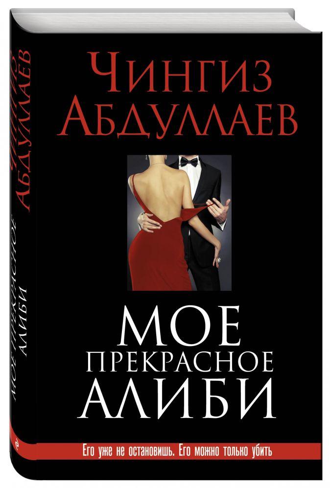 Абдуллаев Ч.А. - Мое прекрасное алиби обложка книги