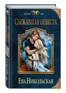 Никольская Е.Г. - Сбежавшая невеста' обложка книги