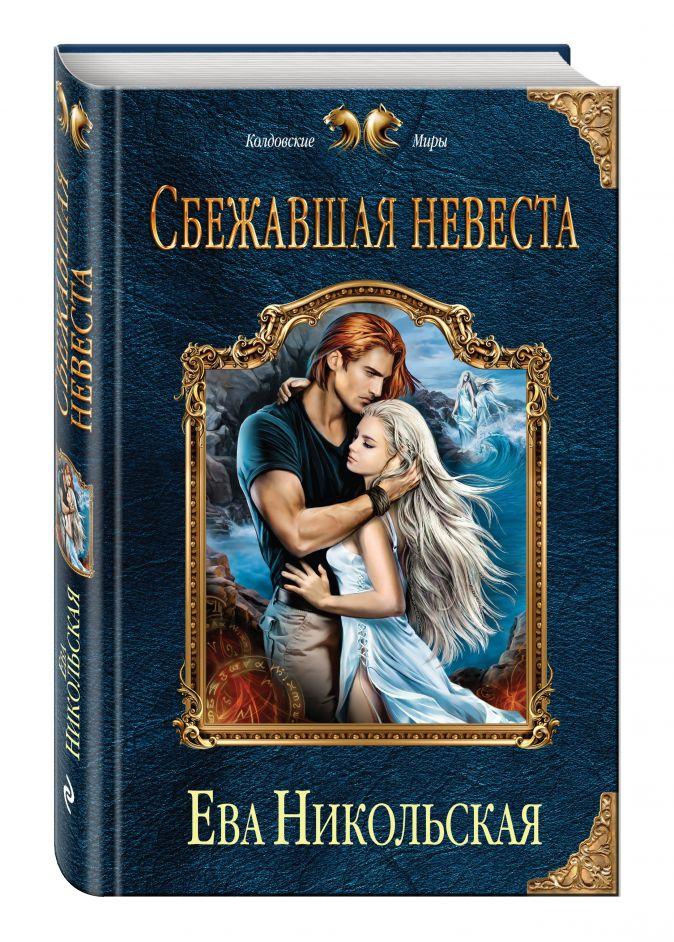 Ева Никольская - Сбежавшая невеста обложка книги
