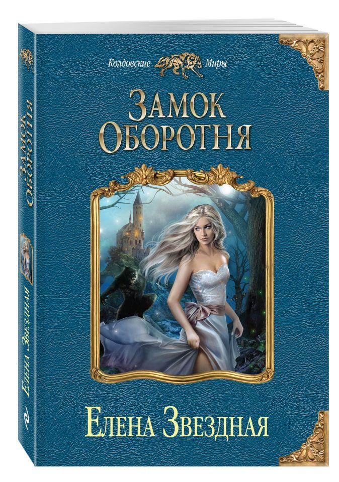 Звездная Е. - Замок оборотня обложка книги