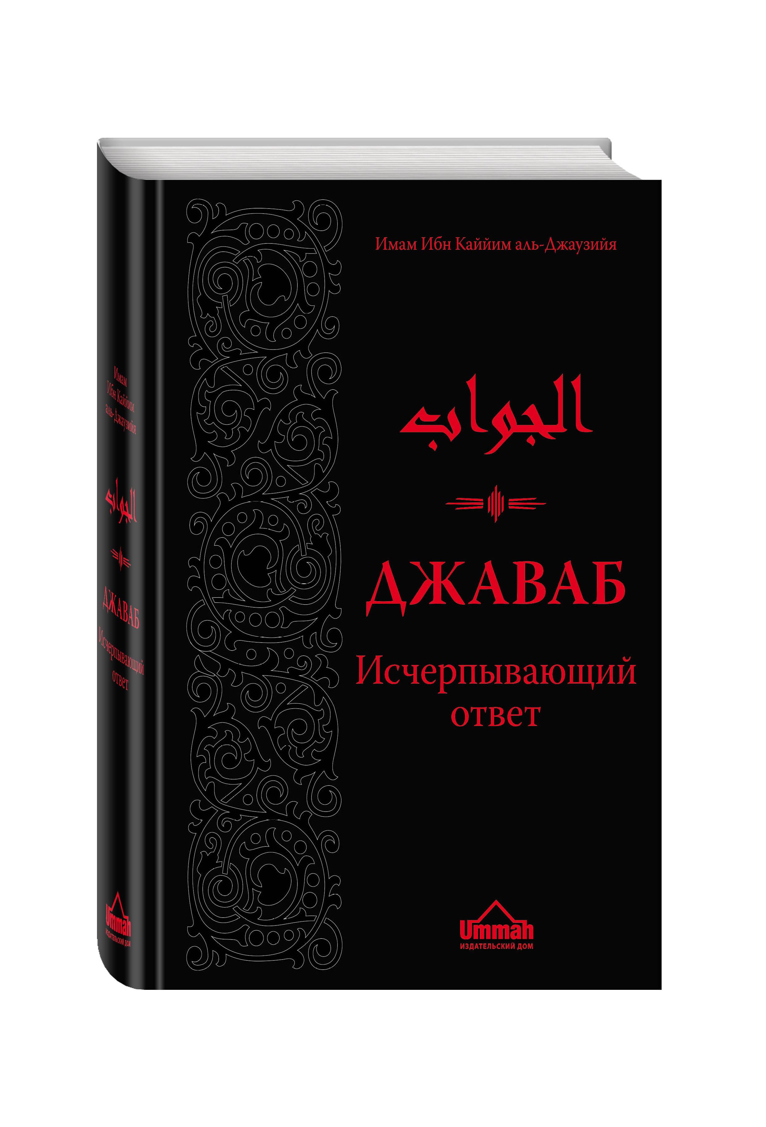 Ибн Каййим А. Джаваб. Исчерпывающий ответ ISBN: 978-5-699-83411-2 аль мунаджид мухаммад салих муфсидат недуги сердца