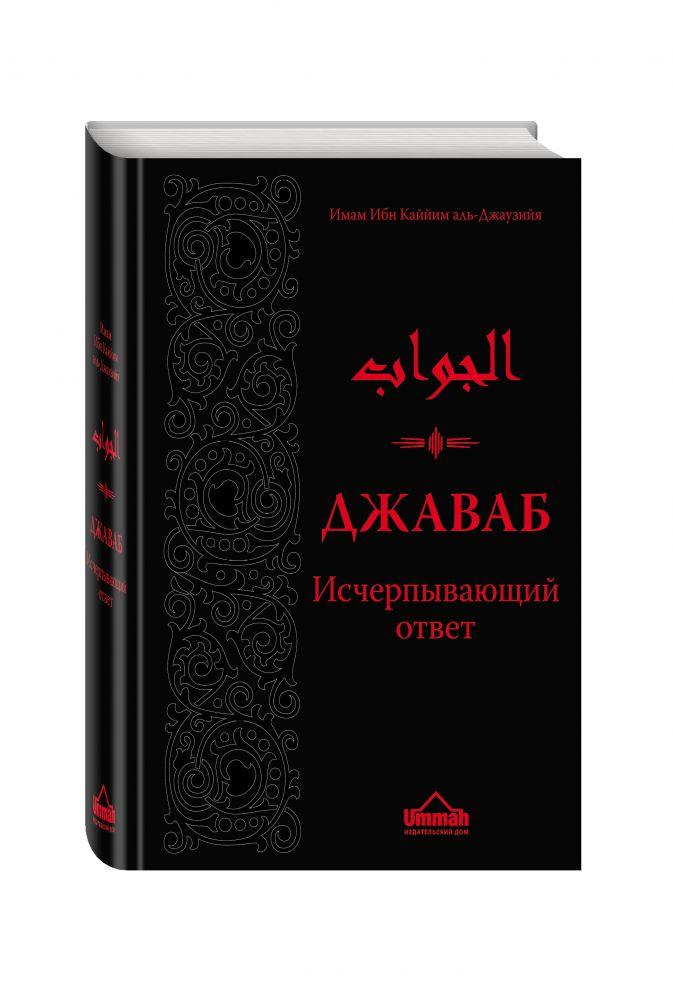 Ибн Каййим А. - Джаваб. Исчерпывающий ответ обложка книги