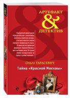 Тарасевич О.И. - Тайна «Красной Москвы»' обложка книги
