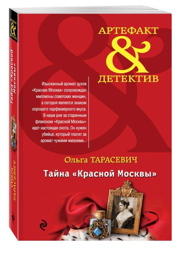 Тайна «Красной Москвы» Тарасевич О.И.