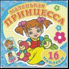 Любимые игрушки. Книжка-раскраска + 16 красочных наклеек. Обложка-мелованный картон с глиттерлаком