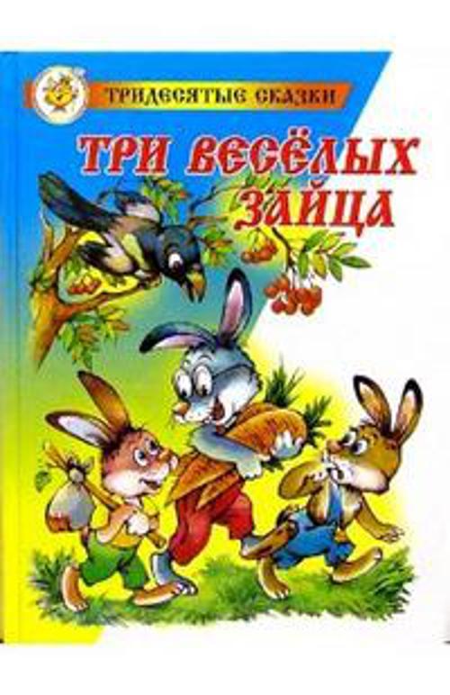 Три веселых зайца Бондаренко В.