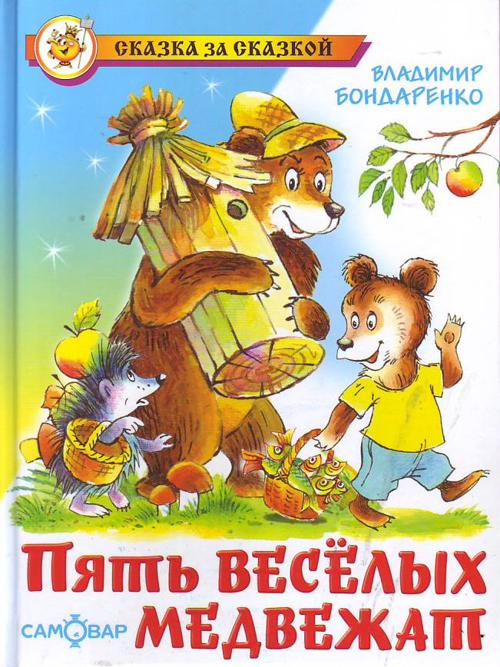 Пять веселых медвежат Бондаренко В.