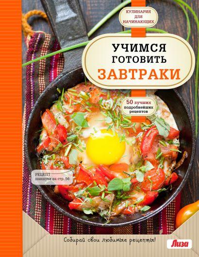 Учимся готовить завтраки - фото 1
