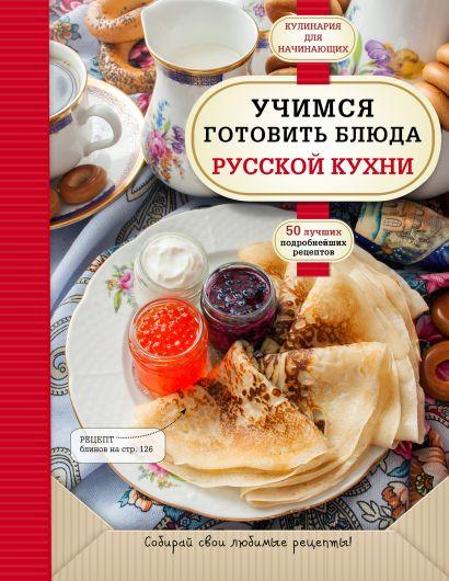 Учимся готовить блюда русской кухни - фото 1
