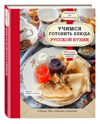 Учимся готовить блюда русской кухни