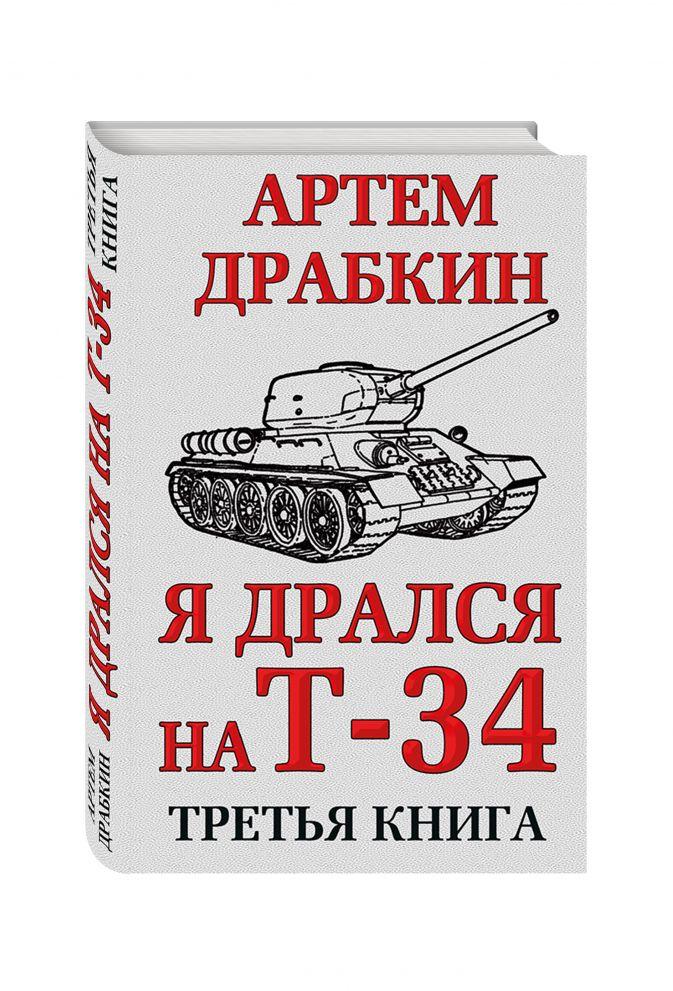 Драбкин А.В. - Я дрался на Т-34. Третья книга обложка книги