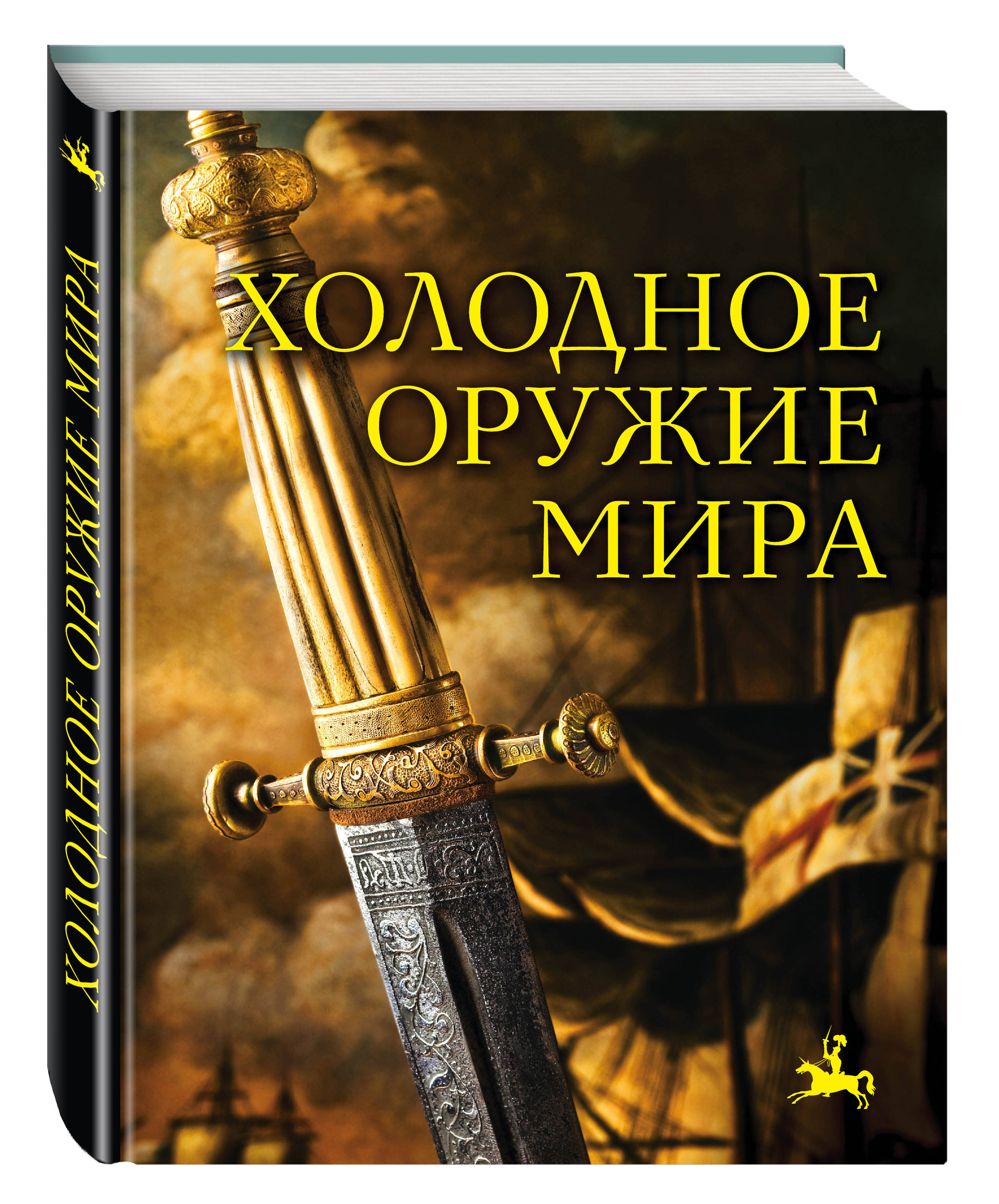 Алексей Козленко Холодное оружие мира. 2-е издание ананьева е г холодное оружие