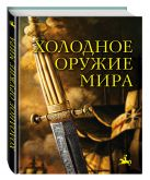 Козленко А.В. - Холодное оружие мира. 2-е издание' обложка книги