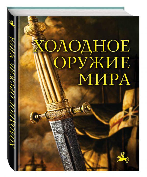 Холодное оружие мира. 2-е издание Козленко А.В.