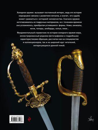 Холодное оружие мира. 2-е издание Алексей Козленко