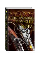 Дмитрий Алексеев - Огнестрельное оружие мира. 2-е издание' обложка книги