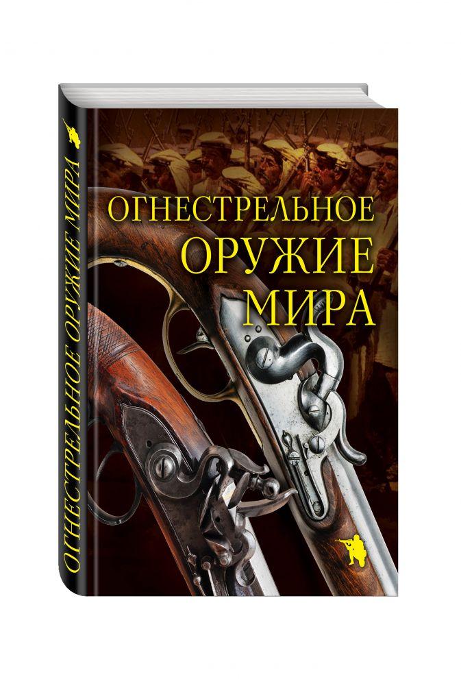 Дмитрий Алексеев - Огнестрельное оружие мира. 2-е издание обложка книги