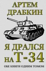 Драбкин А.В. - Я дрался на Т-34. Обе книги одним томом обложка книги