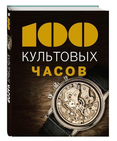 100 культовых часов - фото 1